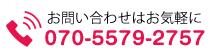 07055792757